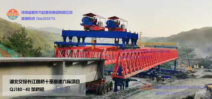 捷安特公路�:`'�/i_热烈祝贺河南省新东方起重机集团发往十巫高速项目的架桥机